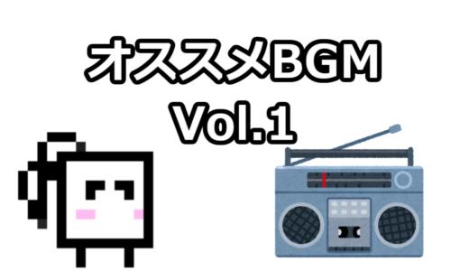私も使ってる!おすすめのフリーBGM!vol.1