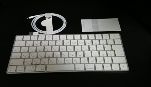 Realforce、HHKBと来てMagic Keyboardを買ったお話