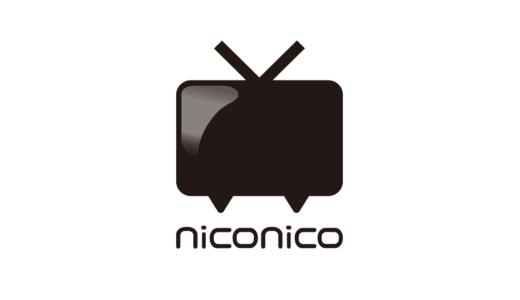 【ニコニコ動画】新実装、シリーズ機能の良いところと不便な所