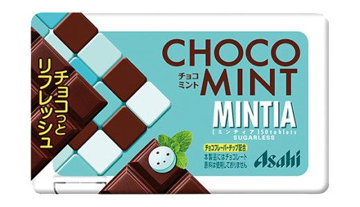 チョコミント苦手でも美味しく食べられるチョコミントミンティア