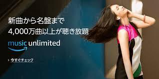 Amazon Music Unlimitedが3か月99円なので登録したお話