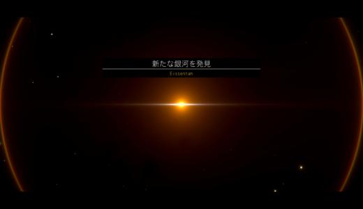 【No Man's Sky】さよならユークリッド、よろしくアイゼンタム