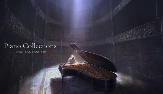 【FF14】Piano Collections FINAL FANTASY XIVはイイぞ!ってお話し
