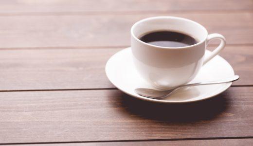 缶コーヒーやボトルコーヒーなど、安いコーヒーの正しい飲み方について考えてみる