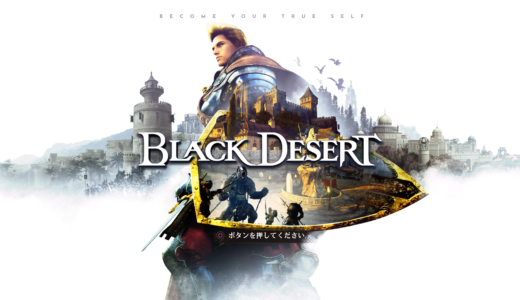 【PS4版黒い砂漠】無限の魔力水晶ー気絶抵抗無効のドロップ情報