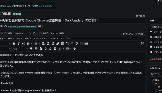 記事執筆も黒背景で!Google Chrome拡張機能「DarkReader」のご紹介