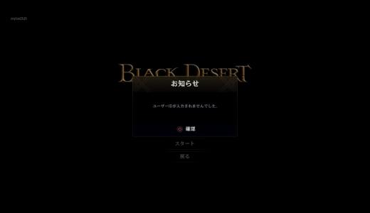 【PS4版黒い砂漠】「ユーザーIDが入力されませんでした」の対処法
