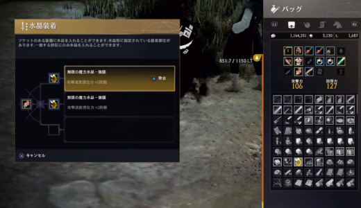 【PS4版 黒い砂漠】無限の魔力水晶-強襲のドロップ情報