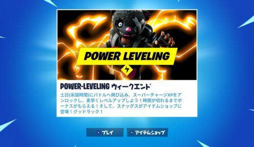 【Fortnite】POWER LEVELINGウィークエンドが凄まじいお話