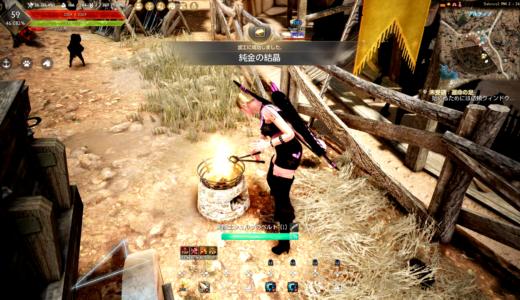 【PS4版黒い砂漠】純○○の結晶を錬金術を使わずに入手する方法
