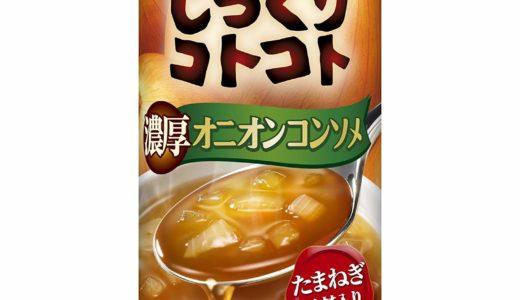 ダイエットにもおすすめ!ポッカサッポロのオニオンコンソメ缶スープ