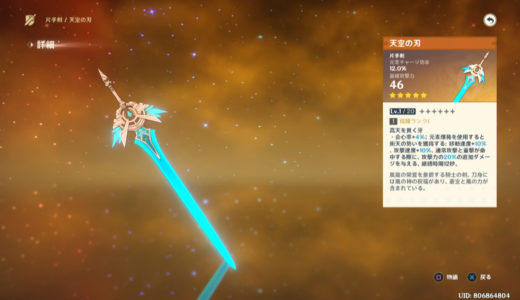 【原神】刻晴と相性バツグン!星5武器「天空の刃」のご紹介