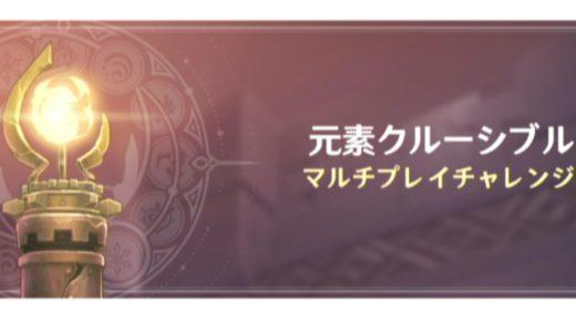 【原神】初のマルチイベント!元素クルーシブルで遊んでみました
