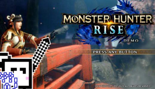 【MH rise DEMO】モンスターを操れる!モンハンライズの体験版で遊んでみました!